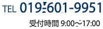TEL:019-601-9951
